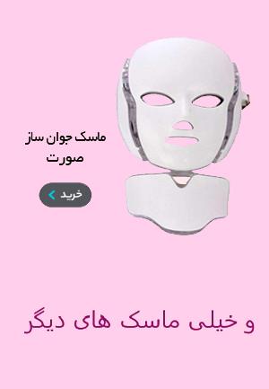 ماسک ال ای دی